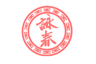 Wing Chun logo-zacht rood
